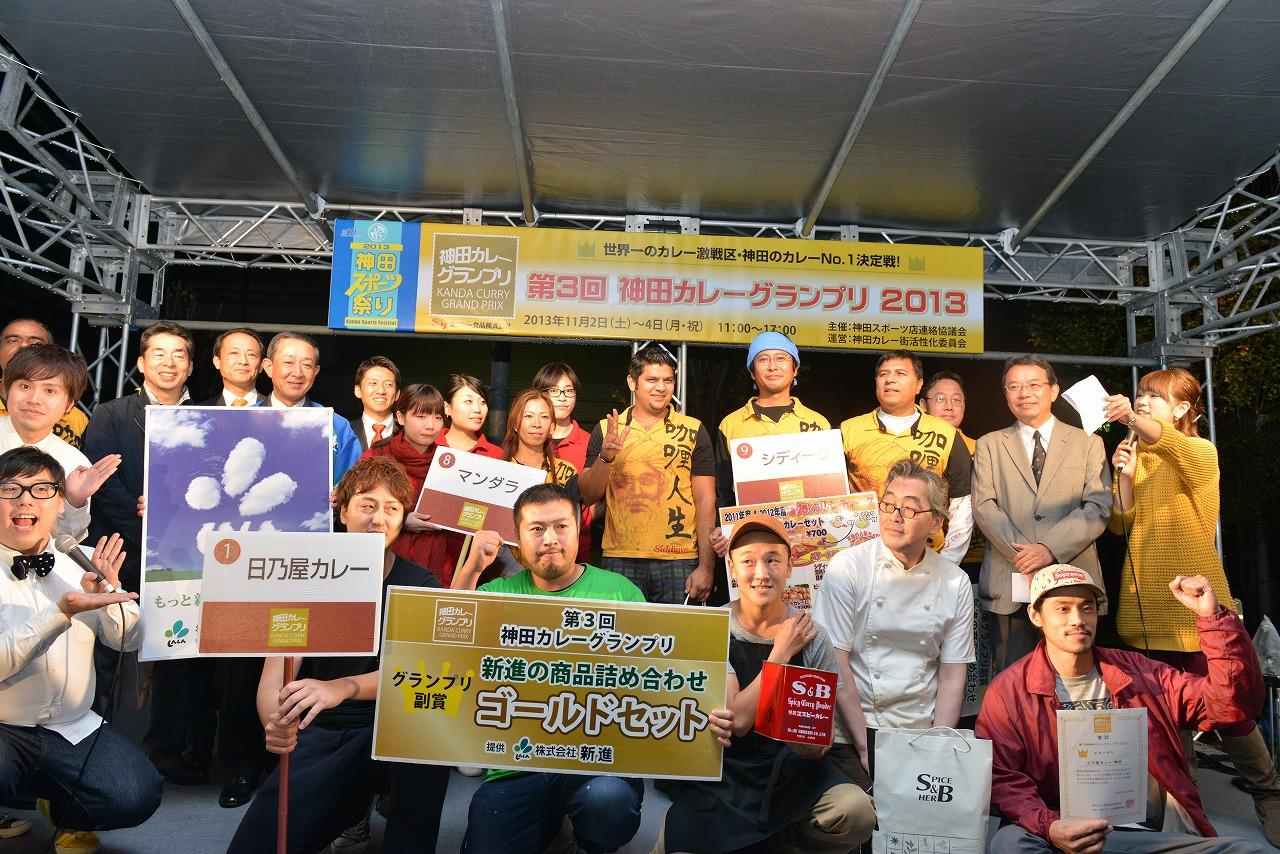日乃屋カレー カレーグランプリ優勝 集合写真