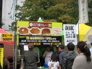 神田カレーグランプリ店舗画像