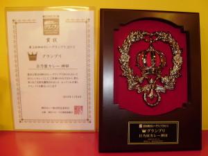 神田カレーグランプリ優勝楯・表彰状