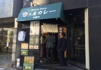 日乃屋カレー半蔵門店外観