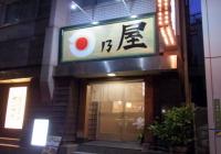 日乃屋カレー湯島本店外観