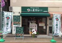 日乃屋カレー新宿御苑店