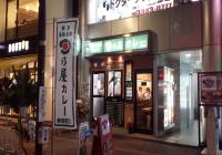日乃屋カレー新宿西口店