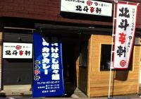 日乃屋カレー石和温泉タイアップ店外観