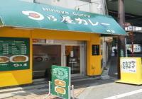 日乃屋カレー神田店外観