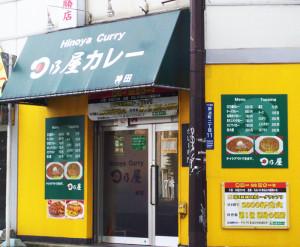 日乃屋カレー神田店外観画像