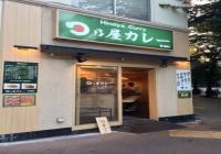 日乃屋カレー茅場町店外観