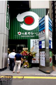 日乃屋カレー新橋航空会館店外観画像