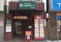 日乃屋カレー高田馬場店外観