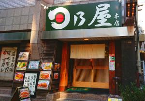 日乃屋カレー湯島本店外観画像