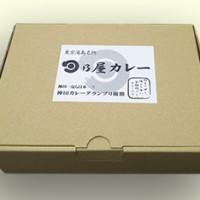 日乃屋カレー テイクアウト 3個入りセット