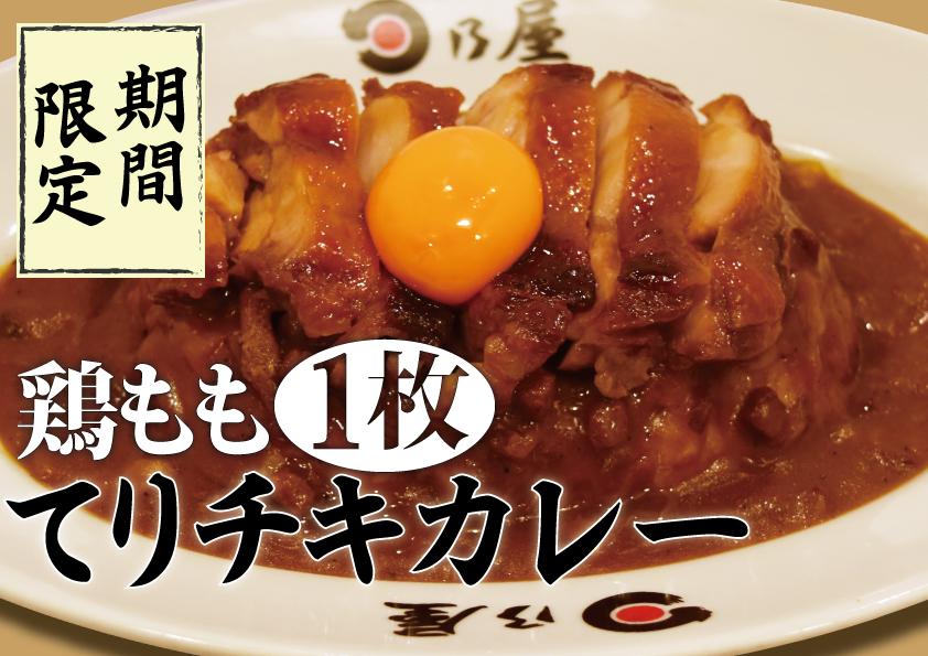 日乃屋カレー 鶏もも1枚てりチキカレー画像