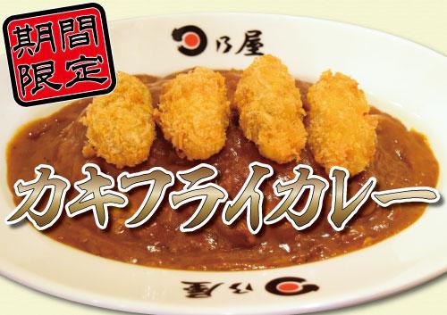 日乃屋カレー カキフライカレー画像
