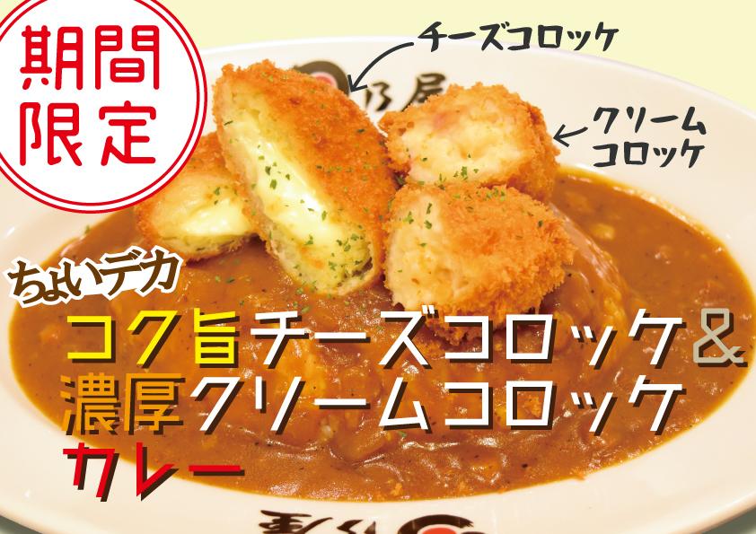 日乃屋カレー コク旨チーズコロッケ&濃厚クリームコロッケカレー画像