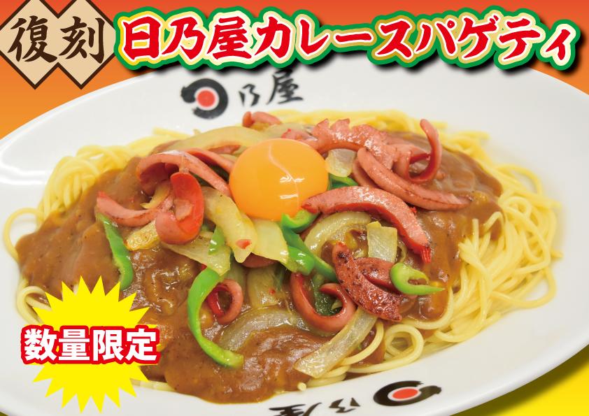日乃屋カレースパゲティ画像