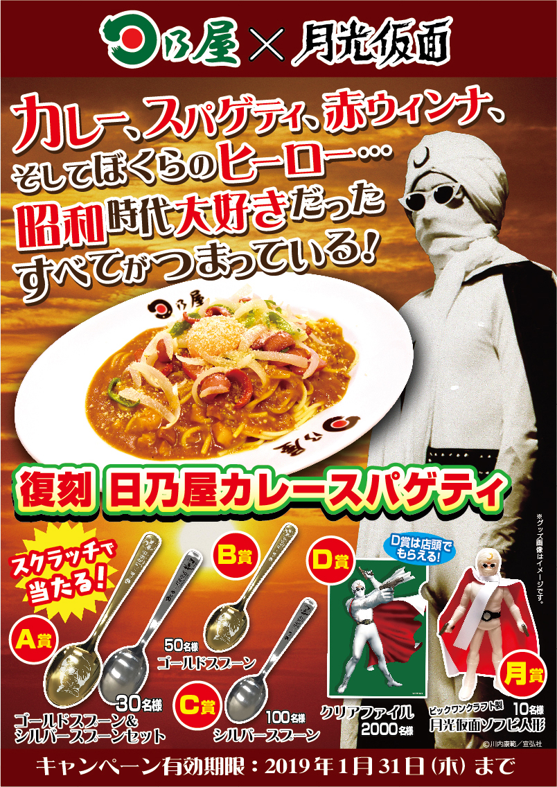 復刻カレースパゲティ ポスター画像