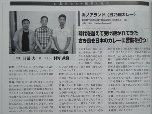 日乃屋カレー LEADERS インタビュー記事