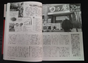 月刊食堂 日乃屋カレー代表インタビュー記事画像1