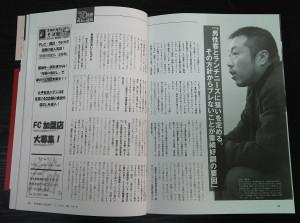 月刊食堂 日乃屋カレー代表インタビュー記事画像2