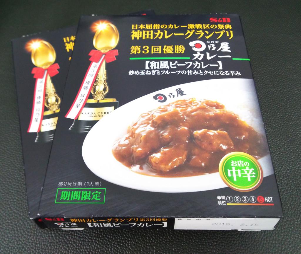 ヱスビー食品 神田カレーグランプリ 日乃屋カレー 画像