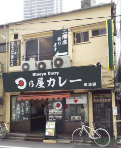 日乃屋カレー 東池袋店 外観画像