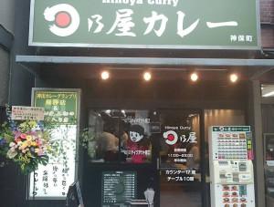 日乃屋カレー 神保町店外観画像