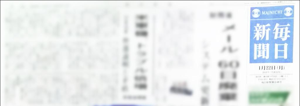 毎日新聞2018年1月22日全国版1面 日乃屋カレー広告画像