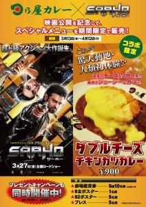 映画「サーホー」&日乃屋カレーコラボポスター画像