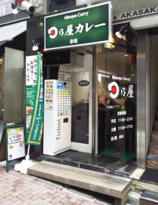 日乃屋カレー赤坂店 外観画像