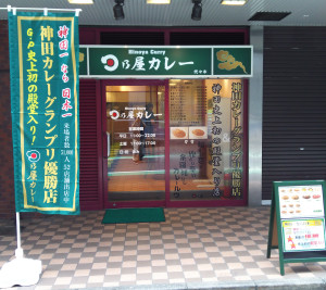 日乃屋カレー代々木店 外観画像
