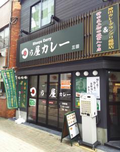 日乃屋カレー 三田店 外観画像