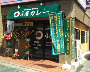 日乃屋カレー 下北沢店 外観画像