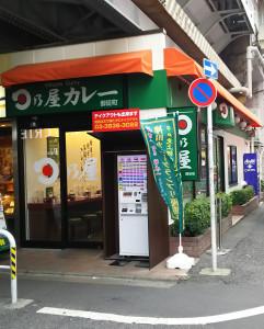 日乃屋カレー 御徒町店 外観画像