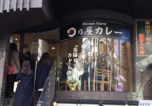 日乃屋カレー市ヶ谷店 画像