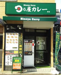 日乃屋カレー四谷店 外観画像