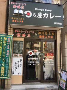 日乃屋カレー 西五反田店 外観画像