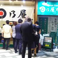 日乃屋カレー カレッタ汐留店 外観画像