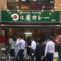 日乃屋カレー 初台店 外観画像