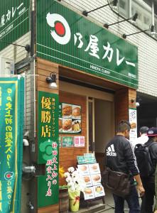 日乃屋カレー 東新宿店 外観画像