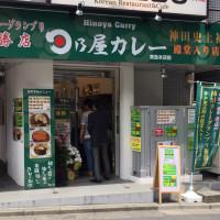 日乃屋カレー 東急本店前店 外観画像