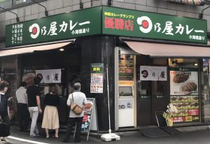 日乃屋カレー 小滝橋店 外観画像