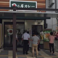 日乃屋カレー 大塚店 外観画像