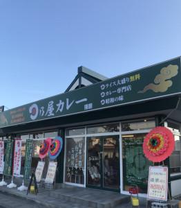 日乃屋カレー播磨店外観