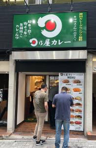 日乃屋カレー渋谷宮益坂店外観画像