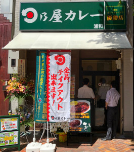 日乃屋カレー浦和店外観画像