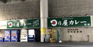 日乃屋カレー兜町店外観画像