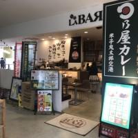 日乃屋カレー 米子鬼太郎空港店 外観画像