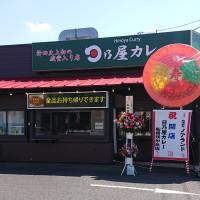 日乃屋カレー船橋咲が丘店外観画像