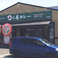 日乃屋カレー敦賀店外観