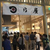 日乃屋カレーコスモバザー店外観画像
